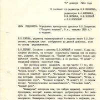 Протокол редакционного совета. 1 страница. 05.12.1984 год.