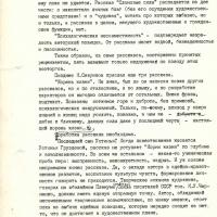 Редакционное заключение Хоревой. 2 страница. 25.09.1984 год.