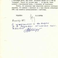 Редакционное заключение Хоревой. 3 страница. 25.09.1984 год.