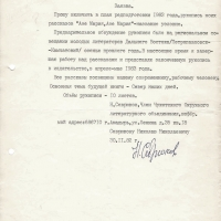 Заявка Севрюкова в издательство. 30.11.1982 год.