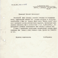 Ответ от Черемных Севрюкову. 18.04.1989 год.
