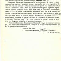 Письмо от Севрюкова к Хориной. 2 страница. 23.03.1986 год.