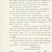 Рецензия Мифтахутдинова на рассказы Севрюкова. 4 страница.