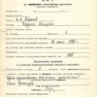 Акт отклонения рукописи Севрюкова. 06.12.1984 год.