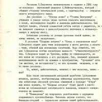 Редакционное заключение Хоревой. 1 страница. 25.09.1984 год.