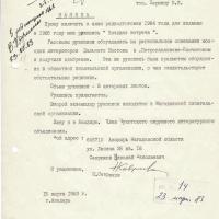 Заявка Севрюкова в издательство. 23.03. 1983 год.