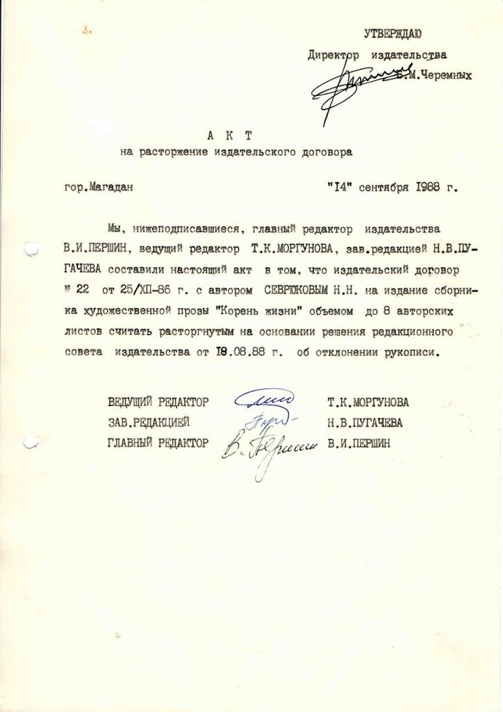 Акт на расторжение издательского договора с Севрюковым Н.Н. 14.09.1988 год.