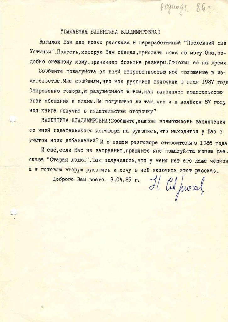 Письмо от Севрюкова к Хориной. 08.04.1985 год.