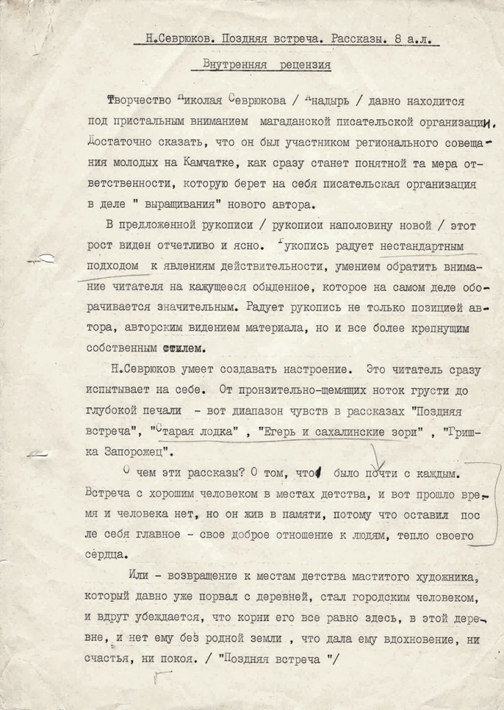 Рецензия Мифтахутдинова на рассказы Севрюкова. 1 страница.