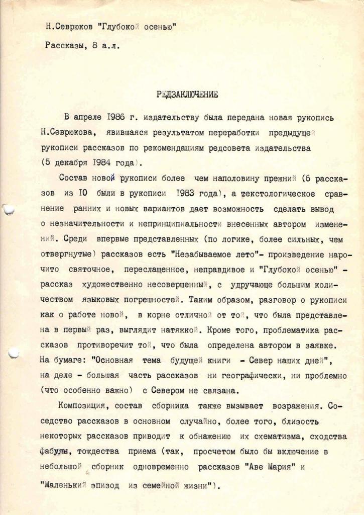 Редакционное заключение Моргуновой. 1 страница. 01.07.1988 год.