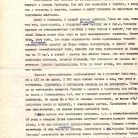 Письмо от Пчёлкина к Камчеиргину о Тынескине. 1 страница. 01.02.1986 год.