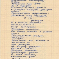 Поэма «Луна» 11 страница.