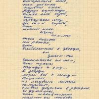 Поэма «Луна» 12 страница.