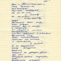 Поэма «Луна» 15 страница.