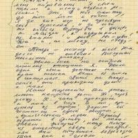 Письмо от Тынескина к Пчёлкину. 2 страница.