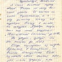 Письмо от Тынескина к Пчёлкину. 1 страница. 25.12.1978 год.