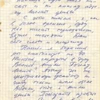 Письмо от Тынескина к Пчёлкину. 3 страница. 25.12.1978 год.