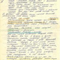 Письмо от Камчеиргина к Пчёлкину о Тынескине. 1 страница. 19.11.1985 год.
