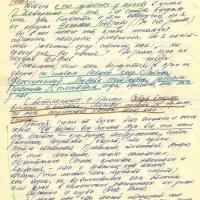 Письмо от Камчеиргина к Пчёлкину о Тынескине. 2 страница. 19.11.1985 год.