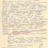 Письмо от Камчеиргина к Пчёлкину о Тынескине. 3 страница. 19.11.1985 год.