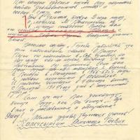 Письмо от Камчеиргина к Пчёлкину о Тынескине. 4 страница. 19.11.1985 год.