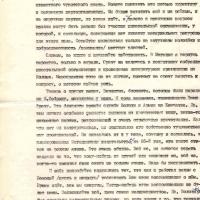 Письмо от Пчёлкина к Камчеиргину о Тынескине. 2 страница. 01.02.1986 год.