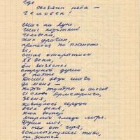 Поэма «Луна» 4 страница.