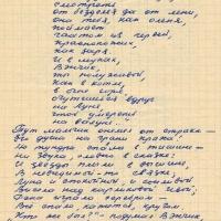 Поэма «Луна» 7 страница.