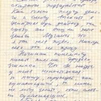 Письмо от Тынескина к Пчёлкину. 2 страница. 25.12.1978 год.