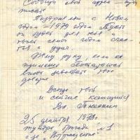 Письмо от Тынескина к Пчёлкину. 4 страница. 25.12.1978 год.