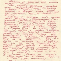 Письмо от Тынескина к Пчёлкину. 1 страница. 21.05.1970 год.