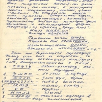 Письмо от Тынескина к Пчёлкину. 1 страница. 24.07.1970 год.