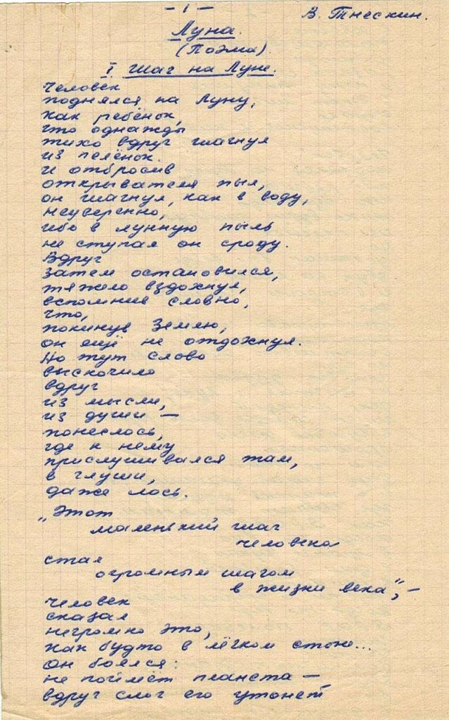 Поэма «Луна» 1 страница.