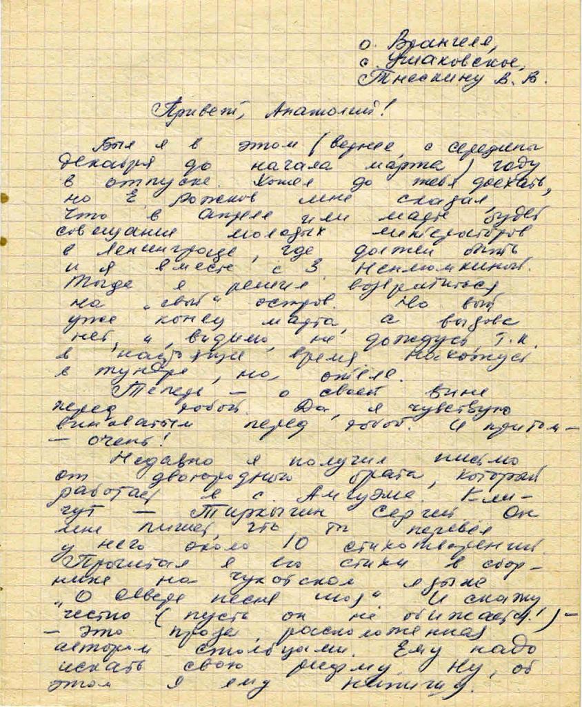 Письмо от Тынескина к Пчёлкину. 1 страница.