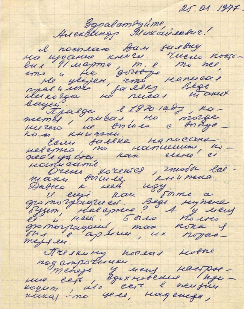 Письмо от Тынескина к Бирюкову. 1 страница. 25.06.1977 год.