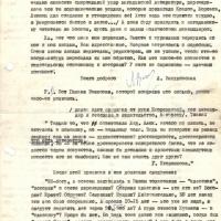 Письмо от Вакуловской к Яковлеву. 3 страница.