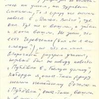 Письмо от Вакуловской к Ягуновой. 2 страница.