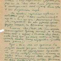 Письмо от Пчёлкина к Вакуловской (черновик).