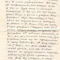 Письмо от Вакуловской к Бирюкову. 2 страница. 1975 год.