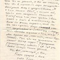 Письмо от Вакуловской к Бирюкову. 3 страница. 1975 год.