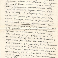 Письмо от Вакуловской к Бирюкову. 4 страница. 1975 год.