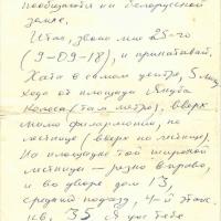 Письмо от Вакуловской к Пчёлкину. 2 страница. 28.02.1988 год.