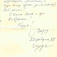 Письмо от Вакуловской к Пчёлкину. 3 страница. 28.02.1988 год.