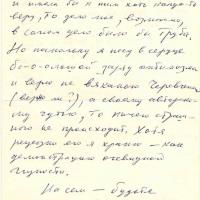 Письмо от Вакуловской к Ягуновой. 3 страница.