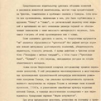 Редакционное заключение на повести и рассказы Вакуловской. 1 страница.