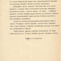 Редакционное заключение на повести и рассказы Вакуловской. 3 страница.