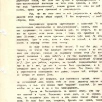 Письмо от Пчёлкина к Вакуловской. 8.07.1985 год.