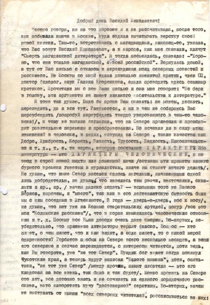 Письмо от Вакуловской к Яковлеву. 1 страница.
