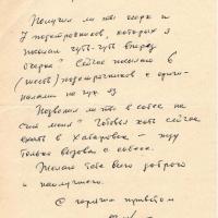 Письмо от Вальгиргина к Пчёлкину. 28.03.1970 год.