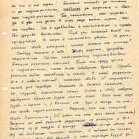 Письмо от Вальгиргина к Пчёлкину. 1 страница. 24.03.1968 год.